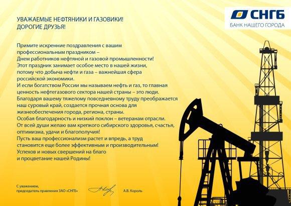 С днем нефтяника поздравление проза